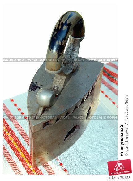 Утюг угольный, фото № 76678, снято 18 августа 2007 г. (c) Ivan I. Karpovich / Фотобанк Лори