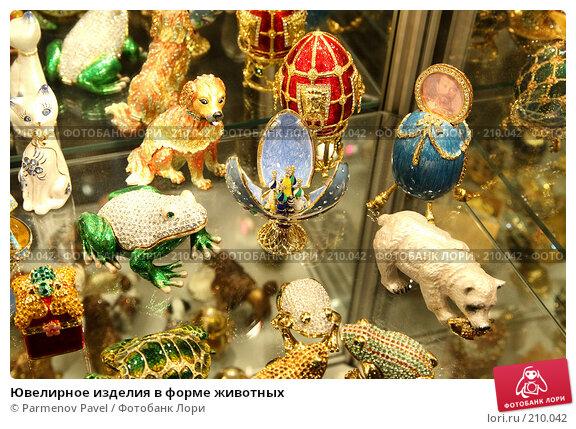 Ювелирное изделия в форме животных, фото № 210042, снято 7 февраля 2008 г. (c) Parmenov Pavel / Фотобанк Лори