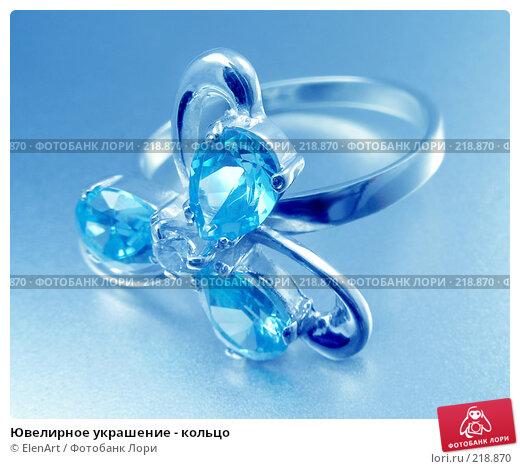 Купить «Ювелирное украшение - кольцо», фото № 218870, снято 22 апреля 2018 г. (c) ElenArt / Фотобанк Лори