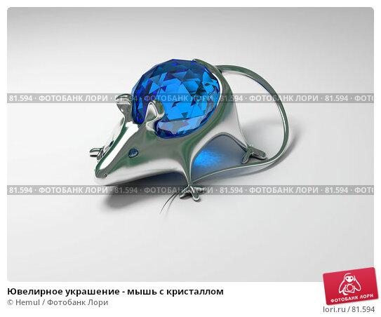 Купить «Ювелирное украшение - мышь с кристаллом», иллюстрация № 81594 (c) Hemul / Фотобанк Лори