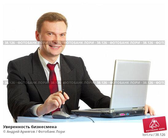Купить «Уверенность бизнесмена», фото № 38126, снято 22 апреля 2007 г. (c) Андрей Армягов / Фотобанк Лори