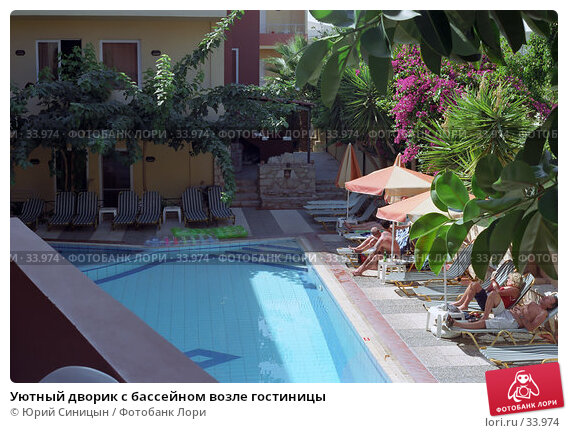 Уютный дворик с бассейном возле гостиницы, фото № 33974, снято 21 июля 2017 г. (c) Юрий Синицын / Фотобанк Лори