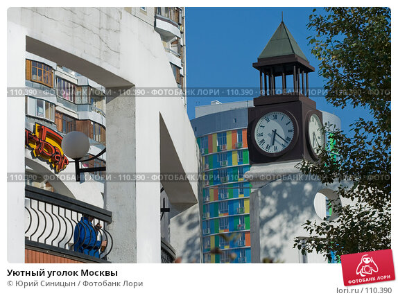 Купить «Уютный уголок Москвы», фото № 110390, снято 26 сентября 2007 г. (c) Юрий Синицын / Фотобанк Лори
