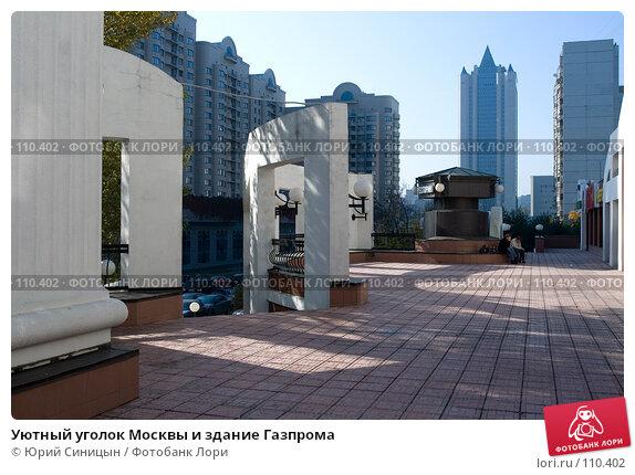 Уютный уголок Москвы и здание Газпрома, фото № 110402, снято 26 сентября 2007 г. (c) Юрий Синицын / Фотобанк Лори