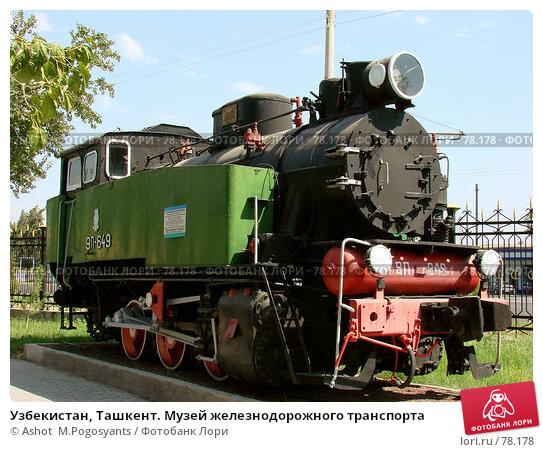 Узбекистан, Ташкент. Музей железнодорожного транспорта, фото № 78178, снято 1 сентября 2007 г. (c) Ashot  M.Pogosyants / Фотобанк Лори