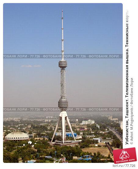 Узбекистан, Ташкент. Телевизионная вышка. Теннисные корты, фото № 77726, снято 25 августа 2007 г. (c) Ashot  M.Pogosyants / Фотобанк Лори