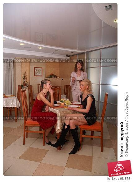 Ужин с подругой, фото № 98378, снято 29 января 2005 г. (c) Владимир Власов / Фотобанк Лори