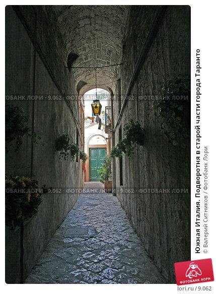 Южная Италия. Подворотня в старой части города Таранто, фото № 9062, снято 9 декабря 2016 г. (c) Валерий Ситников / Фотобанк Лори