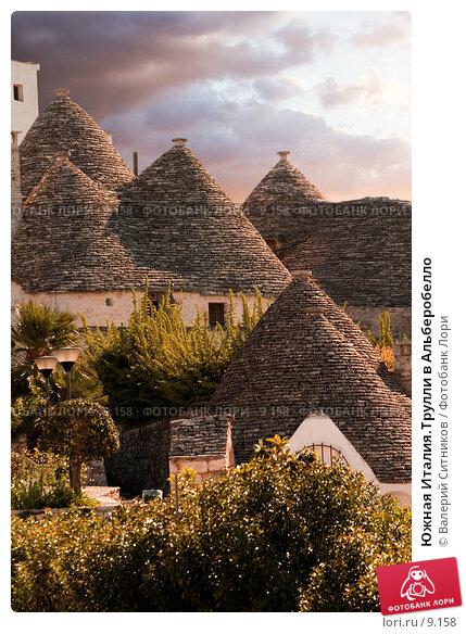 Купить «Южная Италия.Трулли в Альберобелло», фото № 9158, снято 8 мая 2005 г. (c) Валерий Ситников / Фотобанк Лори