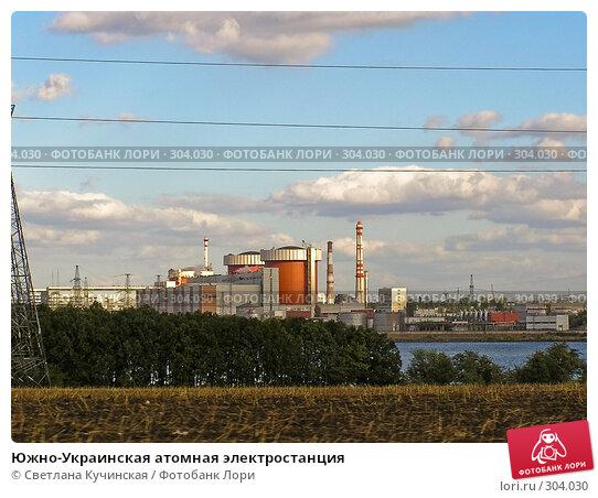 Купить «Южно-Украинская атомная электростанция», фото № 304030, снято 16 сентября 2007 г. (c) Светлана Кучинская / Фотобанк Лори
