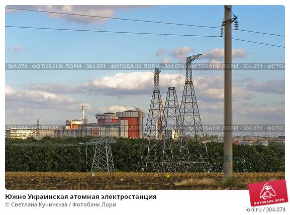 Купить «Южно Украинская атомная электростанция», фото № 304074, снято 16 сентября 2007 г. (c) Светлана Кучинская / Фотобанк Лори