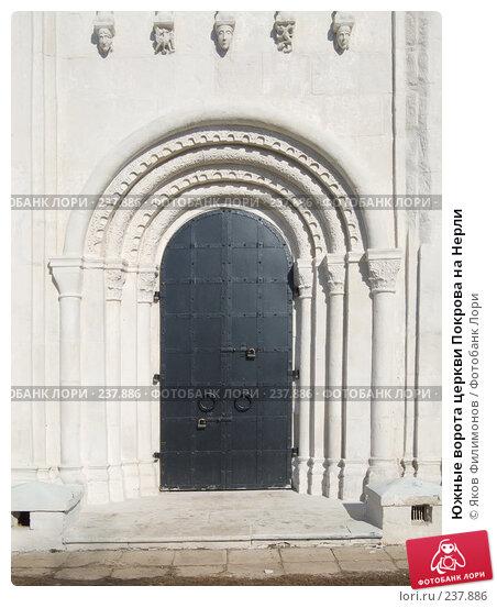 Купить «Южные ворота церкви Покрова на Нерли», фото № 237886, снято 21 ноября 2017 г. (c) Яков Филимонов / Фотобанк Лори