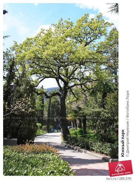 Южный парк, эксклюзивное фото № 285570, снято 21 апреля 2008 г. (c) Дмитрий Неумоин / Фотобанк Лори