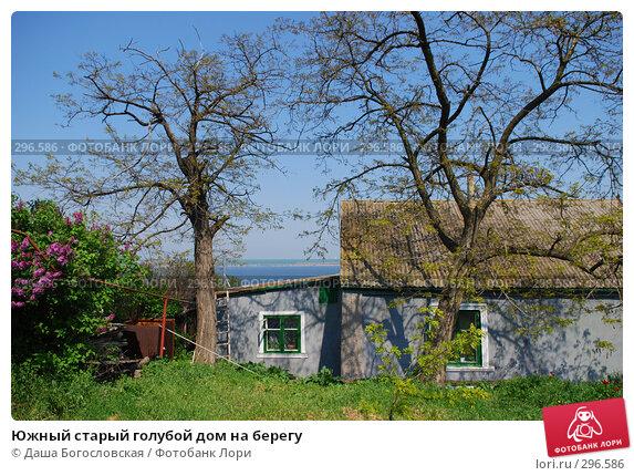 Южный старый голубой дом на берегу, фото № 296586, снято 1 мая 2008 г. (c) Даша Богословская / Фотобанк Лори