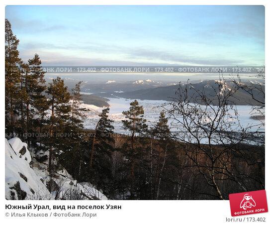 Южный Урал, вид на поселок Узян, фото № 173402, снято 5 января 2008 г. (c) Илья Клыков / Фотобанк Лори
