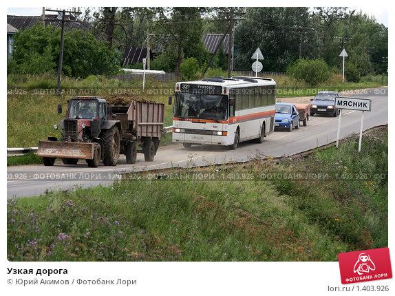 Купить «Узкая дорога», фото № 1403926, снято 26 июля 2008 г. (c) Юрий Акимов / Фотобанк Лори