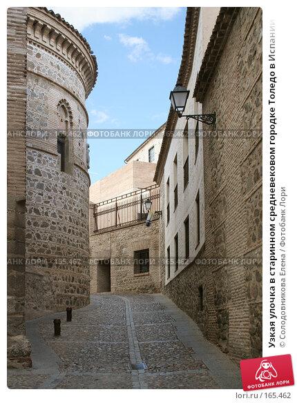 Узкая улочка в старинном средневековом городке Толедо в Испании, фото № 165462, снято 12 сентября 2005 г. (c) Солодовникова Елена / Фотобанк Лори