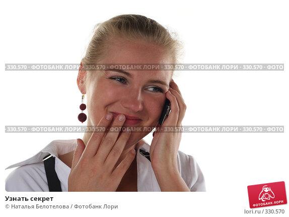 Купить «Узнать секрет», фото № 330570, снято 1 июня 2008 г. (c) Наталья Белотелова / Фотобанк Лори
