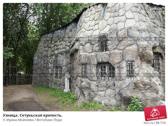 Узница. Сетуньская крепость., эксклюзивное фото № 58114, снято 10 июня 2007 г. (c) Ирина Мойсеева / Фотобанк Лори