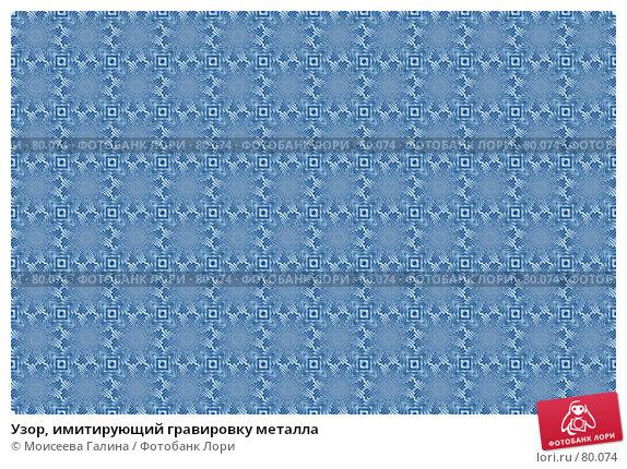 Узор, имитирующий гравировку металла, иллюстрация № 80074 (c) Моисеева Галина / Фотобанк Лори