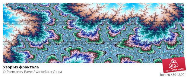 Узор из фрактала, иллюстрация № 301390 (c) Parmenov Pavel / Фотобанк Лори