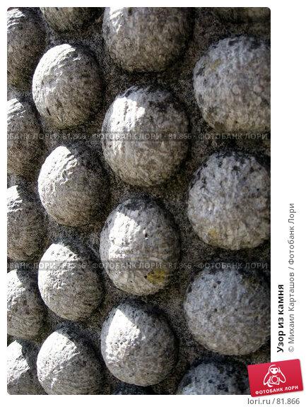 Узор из камня, эксклюзивное фото № 81866, снято 29 июля 2007 г. (c) Михаил Карташов / Фотобанк Лори