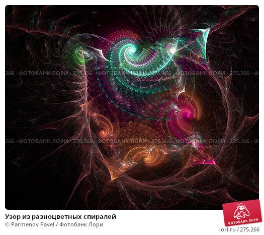 Узор из разноцветных спиралей, иллюстрация № 275266 (c) Parmenov Pavel / Фотобанк Лори