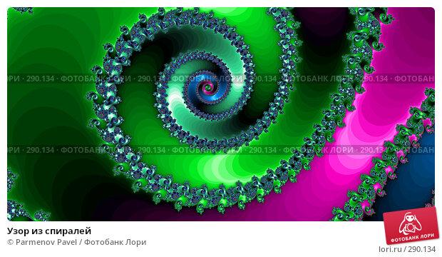 Узор из спиралей, иллюстрация № 290134 (c) Parmenov Pavel / Фотобанк Лори
