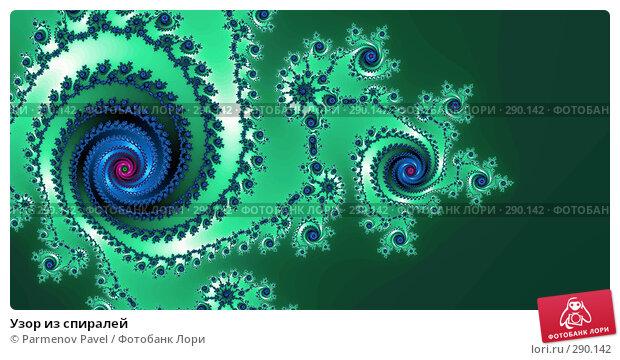 Узор из спиралей, иллюстрация № 290142 (c) Parmenov Pavel / Фотобанк Лори