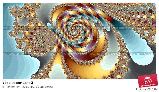 Узор из спиралей, иллюстрация № 290146 (c) Parmenov Pavel / Фотобанк Лори