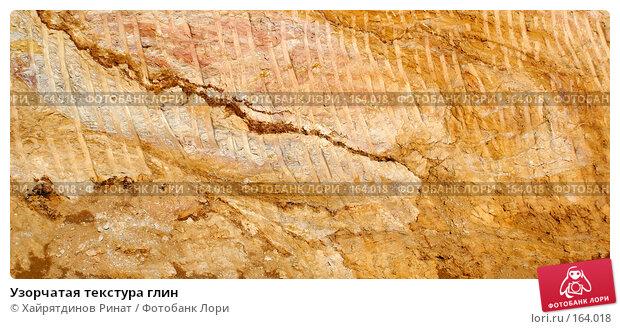 Узорчатая текстура глин, фото № 164018, снято 28 декабря 2007 г. (c) Хайрятдинов Ринат / Фотобанк Лори