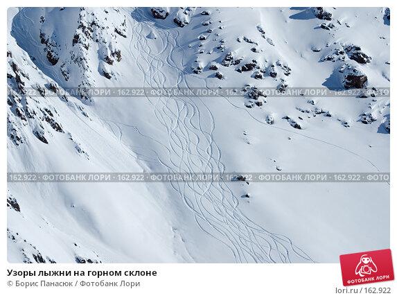 Узоры лыжни на горном склоне, фото № 162922, снято 15 декабря 2007 г. (c) Борис Панасюк / Фотобанк Лори