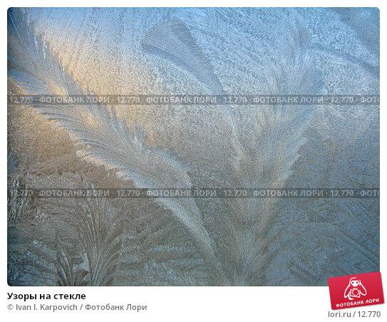 Узоры на стекле, фото № 12770, снято 20 января 2006 г. (c) Ivan I. Karpovich / Фотобанк Лори