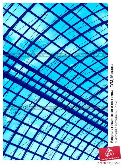 Узоры стеклянного потолка, ГУМ, Москва, фото № 311550, снято 2 июня 2008 г. (c) Astroid / Фотобанк Лори