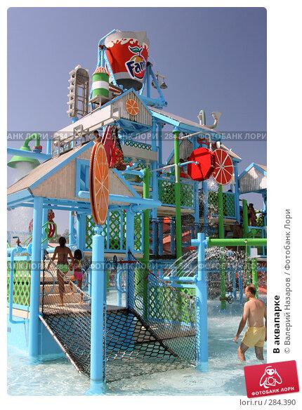 В аквапарке, фото № 284390, снято 14 августа 2007 г. (c) Валерий Торопов / Фотобанк Лори