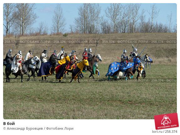 В бой, фото № 258374, снято 20 апреля 2008 г. (c) Александр Буровцев / Фотобанк Лори