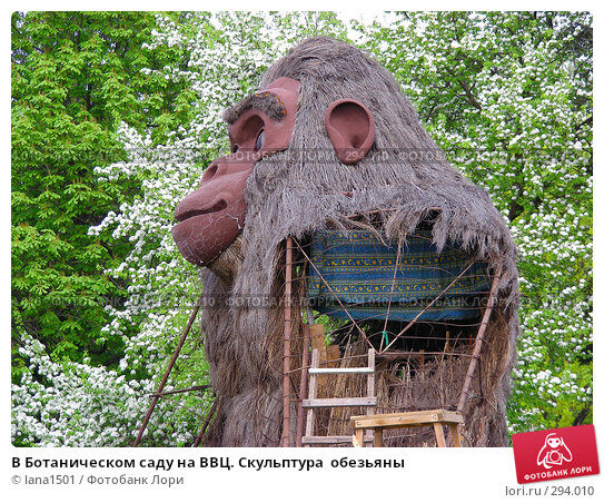 В Ботаническом саду на ВВЦ. Скульптура  обезьяны, эксклюзивное фото № 294010, снято 1 мая 2008 г. (c) lana1501 / Фотобанк Лори