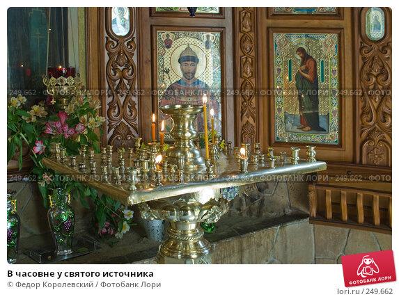 Купить «В часовне у святого источника», фото № 249662, снято 12 апреля 2008 г. (c) Федор Королевский / Фотобанк Лори