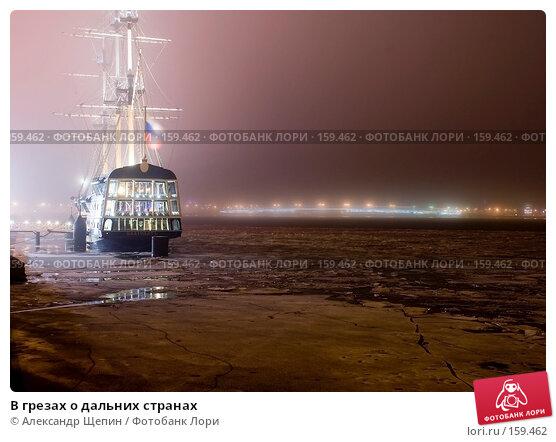 В грезах о дальних странах, эксклюзивное фото № 159462, снято 16 декабря 2007 г. (c) Александр Щепин / Фотобанк Лори