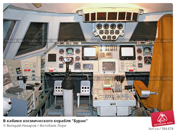 "В кабине космического корабля ""Буран"", фото № 184674, снято 4 февраля 2007 г. (c) Валерий Торопов / Фотобанк Лори"