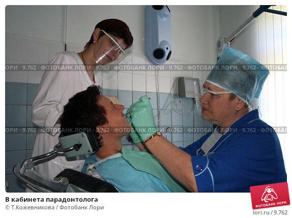 В кабинета парадонтолога, фото № 9762, снято 22 февраля 2017 г. (c) Т.Кожевникова / Фотобанк Лори