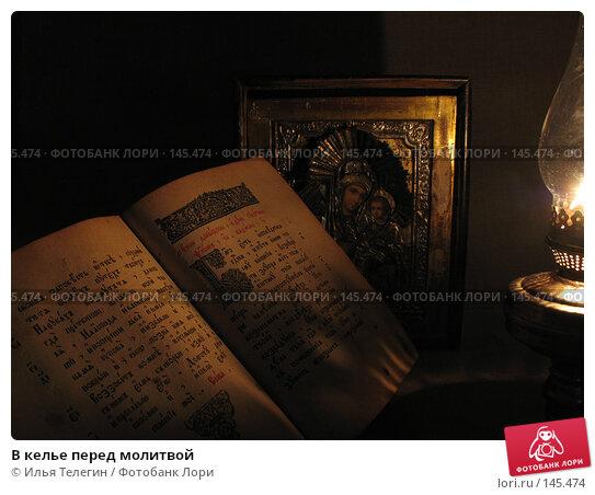 В келье перед молитвой, фото № 145474, снято 11 декабря 2007 г. (c) Илья Телегин / Фотобанк Лори