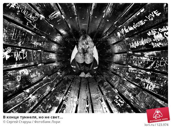 Купить «В конце туннеля, но не свет...», фото № 123974, снято 25 апреля 2018 г. (c) Сергей Старуш / Фотобанк Лори