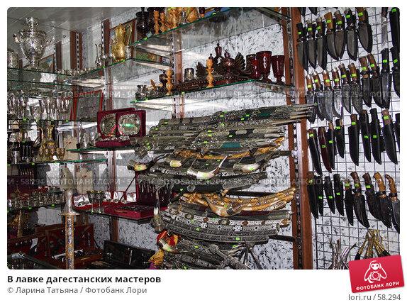 Купить «В лавке дагестанских мастеров», фото № 58294, снято 25 июня 2007 г. (c) Ларина Татьяна / Фотобанк Лори