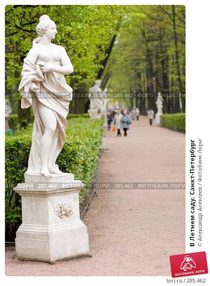 В Летнем саду. Санкт-Петербург, эксклюзивное фото № 285462, снято 20 мая 2006 г. (c) Александр Алексеев / Фотобанк Лори