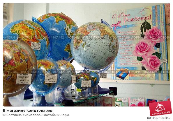 В магазине канцтоваров, фото № 107442, снято 1 ноября 2007 г. (c) Светлана Кириллова / Фотобанк Лори