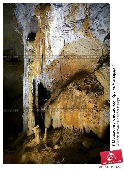 Купить «В Мраморных пещерах (Крым, Чатырдаг)», фото № 342650, снято 23 мая 2008 г. (c) Олег Титов / Фотобанк Лори