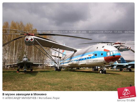 Купить «В музее авиации в Монино», фото № 51606, снято 5 мая 2007 г. (c) АЛЕКСАНДР МИХЕИЧЕВ / Фотобанк Лори