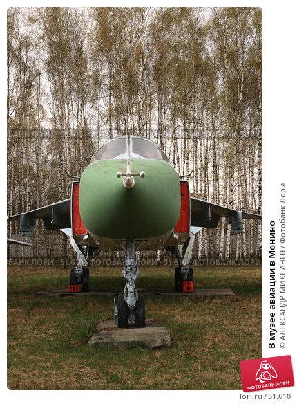 В музее авиации в Монино, фото № 51610, снято 5 мая 2007 г. (c) АЛЕКСАНДР МИХЕИЧЕВ / Фотобанк Лори