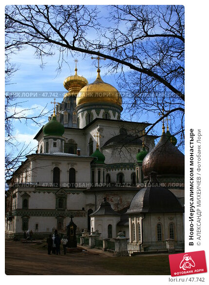 Купить «В Ново-Иерусалимском монастыре», фото № 47742, снято 8 апреля 2007 г. (c) АЛЕКСАНДР МИХЕИЧЕВ / Фотобанк Лори